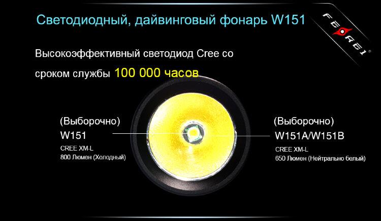 Фонарь дайвинговый Ferei W151 XML холодный - набор с царапиной