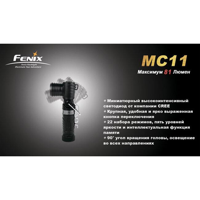Фонарь Fenix MC11