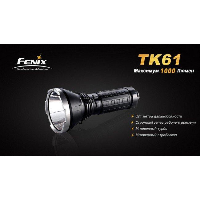 Фонарь Fenix TK61 Cree XM-L2 (U2)