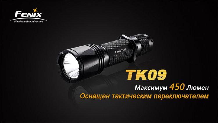 Фонарь Fenix TK09 Cree XP-G2 (R5)