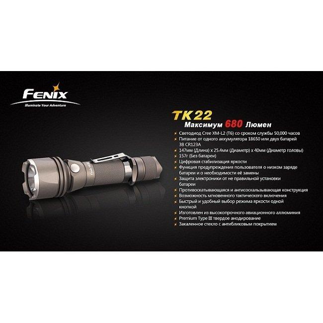 Фонарь Fenix TK22 Cree XM-L2 (T6)