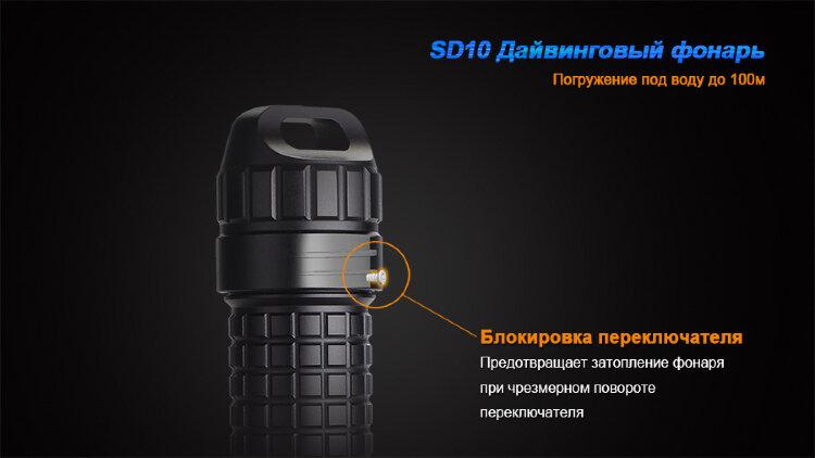 Подводный фонарь Fenix SD10 Cree XM-L2 (T6)