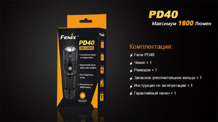 Фонарь Fenix PD40 Cree MT-G2, поврежденная упаковка