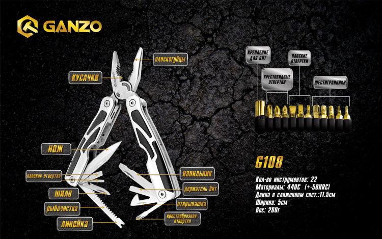 Мультитул Ganzo G108