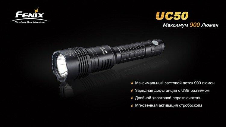 Фонарь Fenix UC50 XM-L2 (U2)