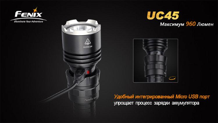 Фонарь Fenix UC45 Cree XM-L2 (U2) LED