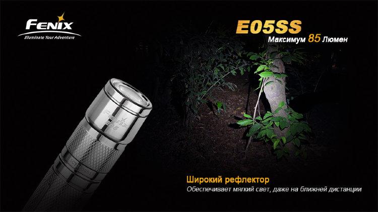 Фонарь Fenix E05SS Cree XP-E2 LED