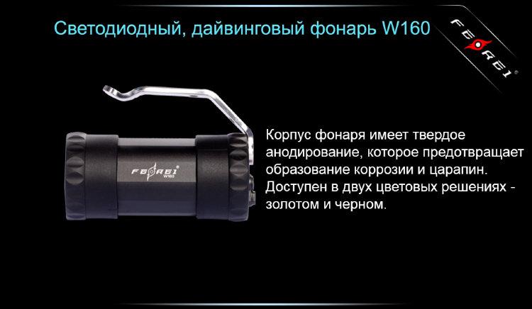 Фонарь Ferei W160 U2