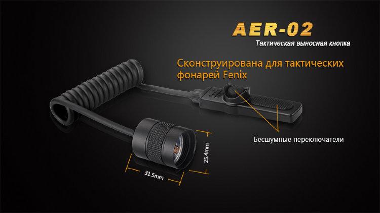 Выносная тактическая кнопка Fenix AER-02