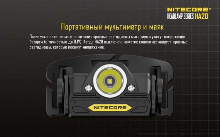 Налобный фонарь Nitecore HA20