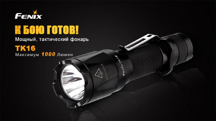 Тактический фонарь Fenix TK16 Cree XM-L2 U2