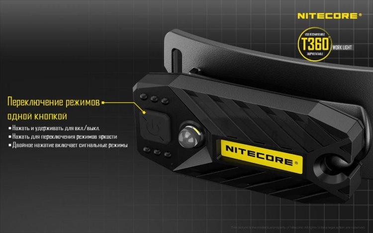 Налобный фонарь Nitecore T360