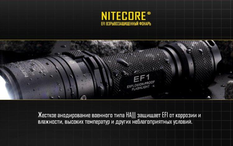 Фонарь взрывозащищенный Nitecore EF1
