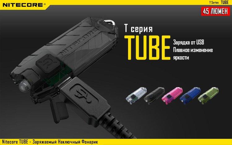 Фонарь Nitecore TUBE (оливковый, прозрачный, розовый, синий, черный)
