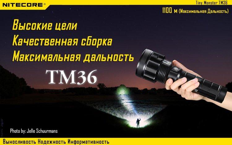 Фонарь Nitecore TM36