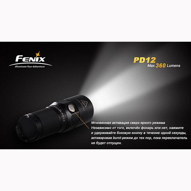 Фонарь Fenix PD12 Cree XM-L2 (T6)