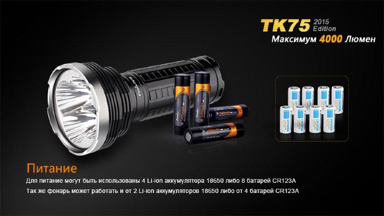 Фонарь Fenix TK75 (2015) Cree XM-L2 (U2)