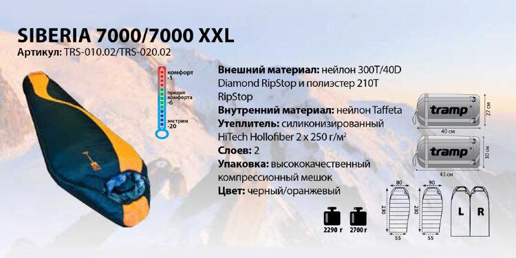 Спальный мешок Tramp Siberia 7000 XXL, TRS-020.02
