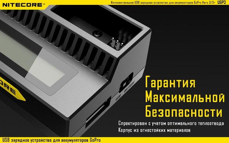 Зарядное устройство Nitecore UGP3 для GoPro Hero 3