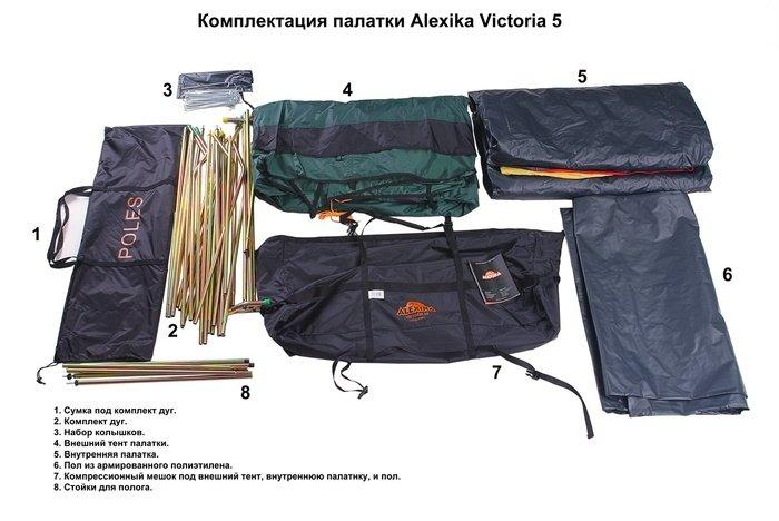 Палатка Alexika Victoria 5 Luxe, 9155.5301