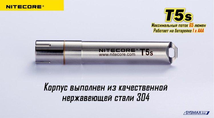 Фонарь Nitecore T5S Cree XP-G R5