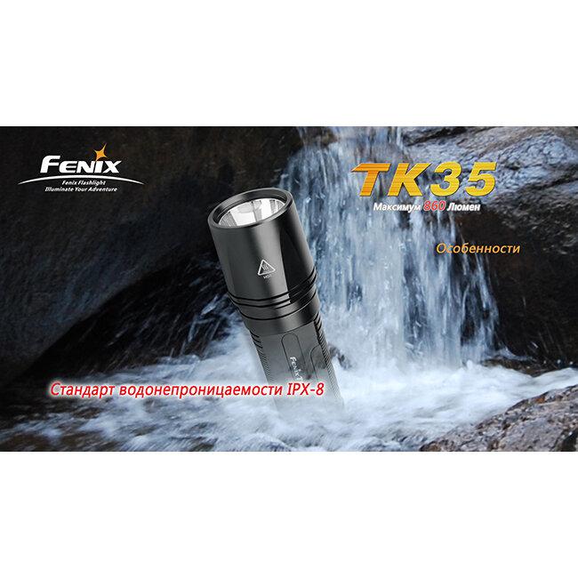 Фонарь Fenix TK35 Cree XM-L (U2)