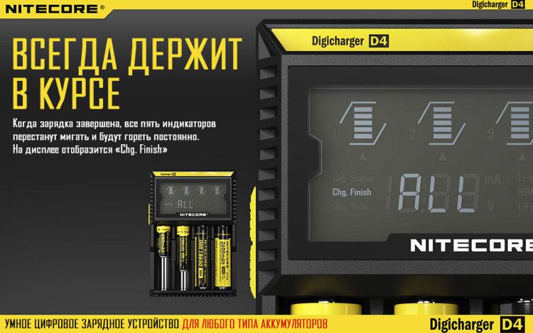 Зарядное устройство Nitecore Digicharger D4 (без автоадаптера)