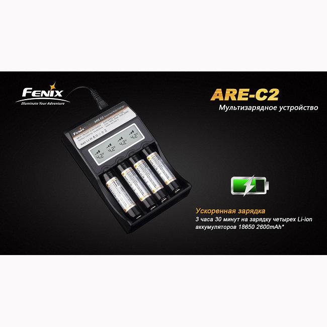 Зарядное устройство Fenix Charger ARE-C2 (18650, 16340, 14500, 26650, AA, ААА, С)