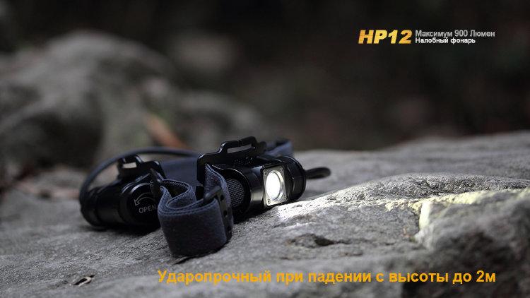 Фонарь Fenix HP12 Cree XM-L2
