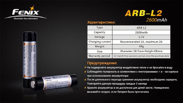 Аккумулятор 18650 2600mAh Fenix с защитой