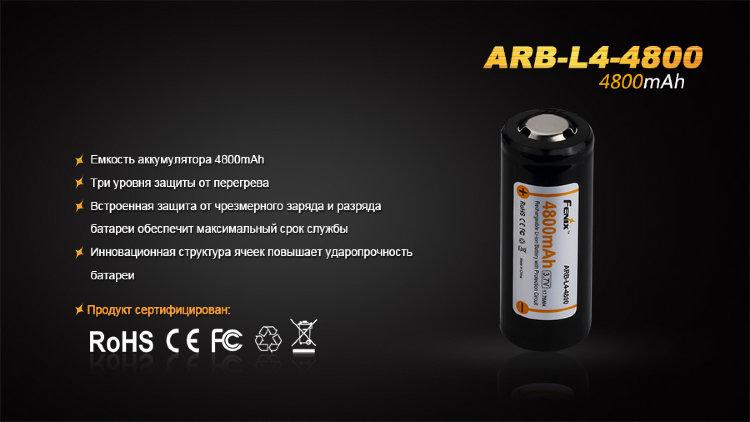 Аккумулятор 26650 Fenix ARB-L4-4800 (4800 мАч)