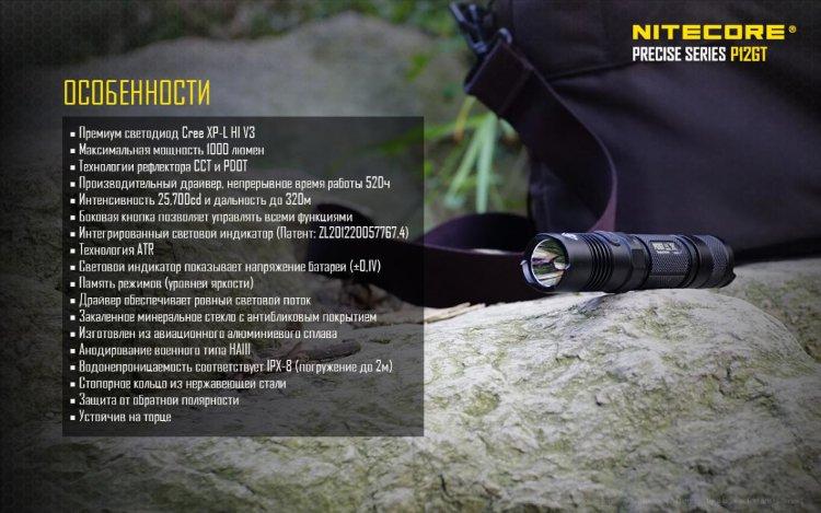 Фонарь Nitecore P12GT