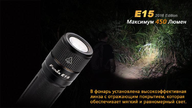Фонарь Fenix E15 Cree XP-G2 (R5) LED (2016)