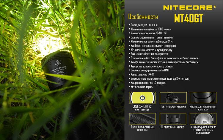 Фонарь Nitecore MT40GT