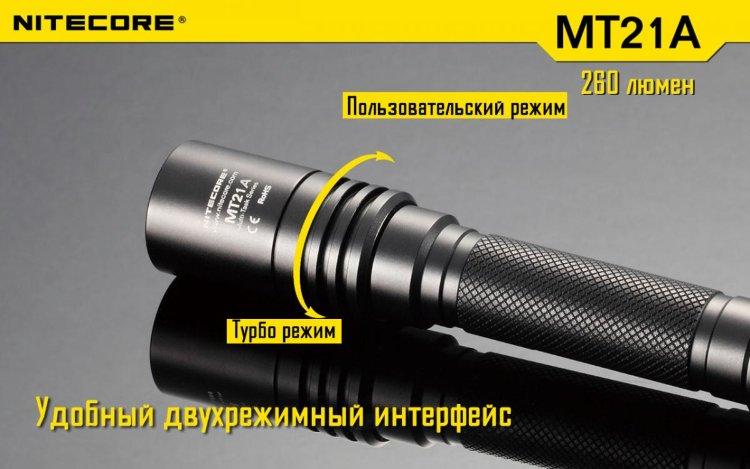 Фонарь Nitecore MT21A