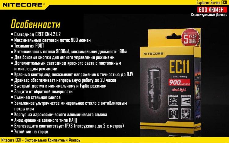 Фонарь Nitecore EC11
