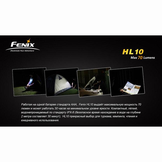 Фонарь Fenix HL10 Cree XP-E