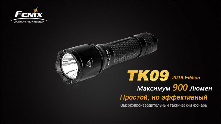 Тактический фонарь Fenix TK09 XP-L HI LED