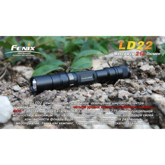 Фонарь Fenix LD22 Cree XP-G2 (R5)
