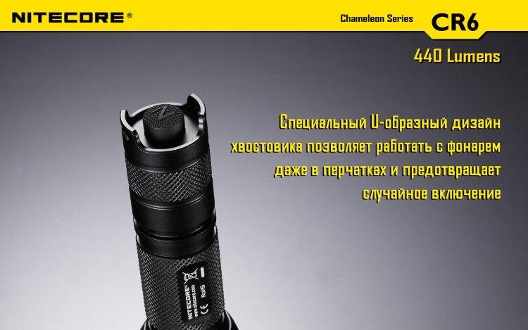 Комплект для охоты Nitecore CR6 Red Light Hunting Kit