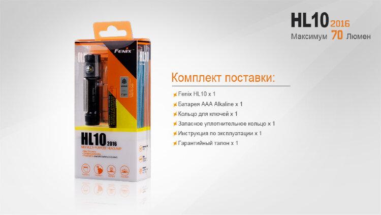 Налобный фонарь Fenix HL10 LXZ2-5770 LED