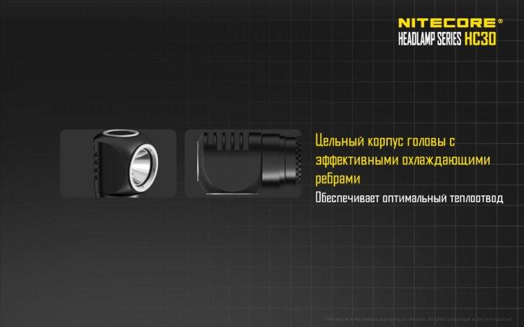 Фонарь налобный Nitecore HC30 Cree XM-L2 U2