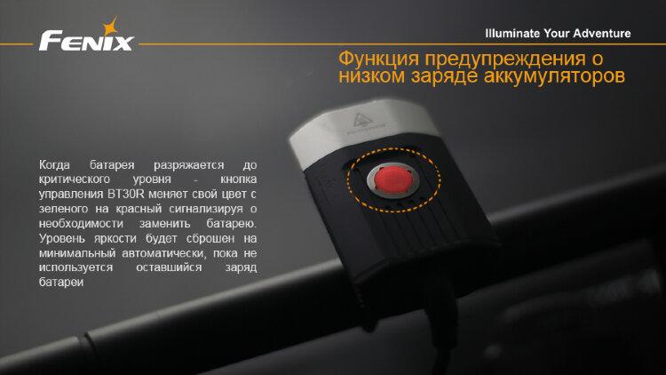 Велофара Fenix BT30R Cree XM-L2 (T6)