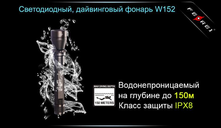 Фонарь Ferei W152
