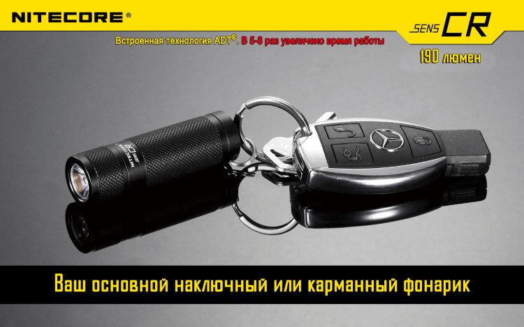 Фонарь Nitecore Sens CR123