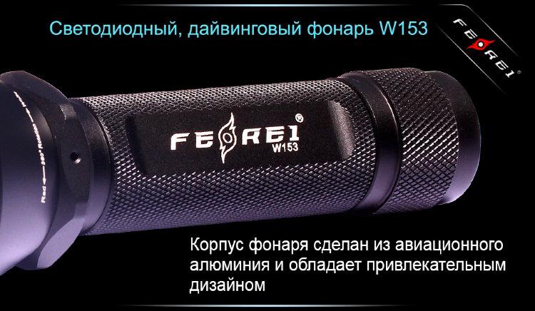 Фонарь Ferei W153