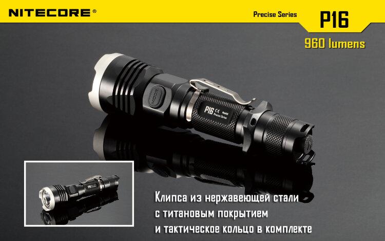 Фонарь Nitecore P16 Cree XM-L2 T6