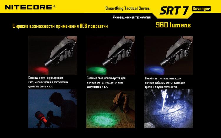 Фонарь Nitecore SRT7 Revenger