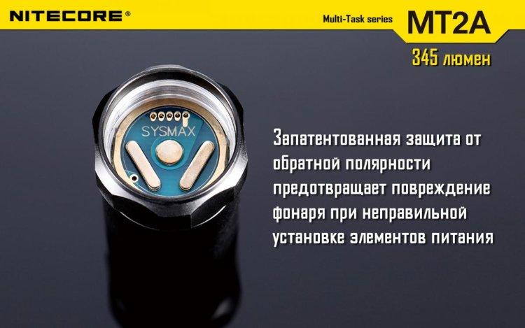 Фонарь Nitecore MT2A