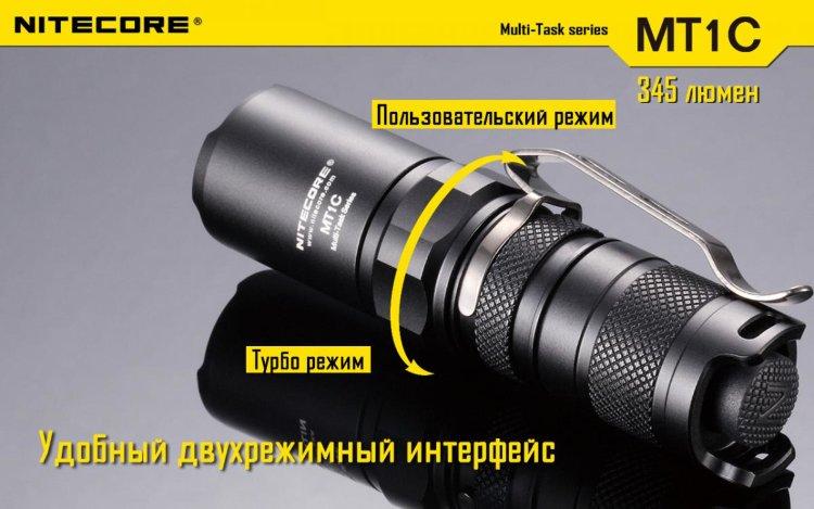 Фонарь Nitecore MT1C
